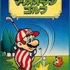 箱と説明書付きのファミコンのゴルフゲームの中で  どのゲームが安く買えるのか?
