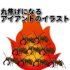 【第7世代版】ポケモン最大ダメージ考察~億千の命(アイアント)散る~