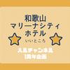 【ブログ1周年企画】ハルちゃんに勧めたい「和歌山マリーナシティホテル」の魅力