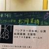 松岡菜摘さん生誕2017