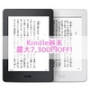 【12/30迄】Kindle年末感謝セール開始!?Kindle Paperwhiteが7,300円OFF!