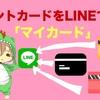 ポイントカードも管理出来る!LINEの新機能「マイカード」
