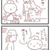 【犬マンガ日記】地味にショックを受ける