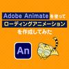 Adobe Animateを使ってローディングアニメーションを作成してみた