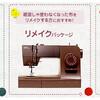 アイシンミシン おすすめパッケージセット3種を発売 キャンペーン限定価格でお得!