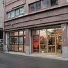 京都発、ものづくりのエコシステムをつくる -Makers Boot Camp二神麻里さんインタビュー
