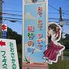PRキャラも大活躍! 能勢町の「おおさかのてっぺんフェスティバル」に行って来た。