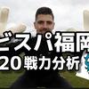 【アビスパ福岡】2020移籍情報・スタメン予想(2/22時点)