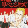 最強に面白い!!不良・ヤンキー漫画おすすめランキングBEST40