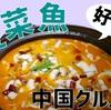 四川料理・酸菜魚が美味しすぎるから日本でも流行りそう【中国グルメ旅】