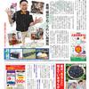 ニッポンにはええとこいっぱい! 森たけしさんが表紙! 読売ファミリー7月15・22日合併号のご紹介