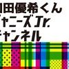 和田優希くんのお仕事まとめてみた【YouTube編】