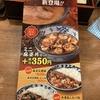 袋井市 伝丸 新メニューの麻婆丼が美味い!