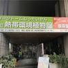東京都板橋区/熱帯環境植物館  世界のクワガタ展