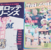甲子園の星 OB特集と、ロッテ25周年記念雑誌