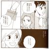 桜沢エリカ「かしこい私の外貨投資」   -お金がお金を増やしてくれるんだぜヒャッホー-