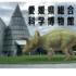 実物大の動く恐竜!愛媛県総合科学博物館でテーマパーク的情操教育。