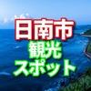 宮崎県日南市のふるさと納税の返礼品は黒潮ポーク日南焼酎だれやみ黒麹平蔵(芋)甕壺入り などが人気のようです。 観光スポットについてシェアします。