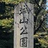 【小山市】城山公園に行ってきた