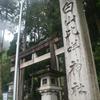 「白山比咩神社(しらやまひめじんじゃ) -石川県-」 毎月1日だけの特別な参拝「おついたちまいり」で、心身清らかに💛縁結びの神社💛