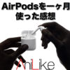 AirPodsを一ヶ月使ってみての感想
