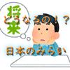 【明るい未来は来ない?】今後の日本について考察してみる