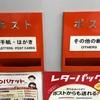 【郵便局にて】正しいポストの使い方