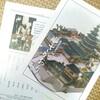 岡山神社さんの社報裏表紙に…