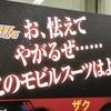 機動戦士ガンダムスタンプラリー修行(6日目):JR新宿駅&JR蒲田駅でスタンプGet!!