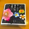雑草の花図鑑