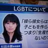 杉田水脈議員「LGBTは生産性がない」論文(新潮45)の発表とその反響が(だいたい)わかる参考資料集 #自民党政治検証