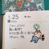 1/25 晴れ