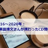 【2016~2020年】栗田博文さんが携わったCD情報