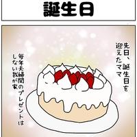 【ナガタさんちの子育て奮闘記】「誕生日」