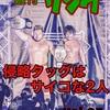 Vol.35『GREAT VOYAGE 2021 in YOKOHAMAについて②』