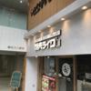 一人焼肉のひとつの終着地点「焼肉ライク」で東京出張を乗り切る