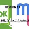 【徹底比較!】『ブック放題』と『マガジン☆WALKER』ではどちらがお得か?【表付き】