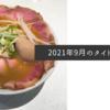 2021年9月のタイトル画像