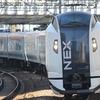 2021.03.07  E259系成田エクスプレス(N'EX)に乗る
