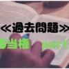 ≪宅建試験対策≫≪過去問≫抵当権part2