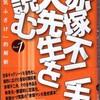 『赤塚不二夫大先生を読む 「本気ふざけ」的解釈 Book1』