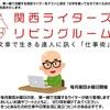 予約開始! 2017年6月28日(水)「関西ライターズリビングルーム」ゲストは落語家の桂りょうばさん