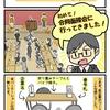よこはま障害者就職面接会2017レポート漫画!│新横浜の就労移行支援・継続A型