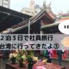【台湾】2泊3日台湾旅行記③ ~中正記念堂から龍山寺、金品茶樓~