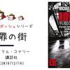 【新刊発売日】マイクル・コナリー『贖罪の街』が12月14日発売です!【ハリー・ボッシュシリーズ】