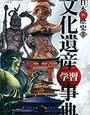 文化遺産学習事典で世界遺産を確認【NEW日本の歴史別巻(学研まんが)】