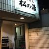 東京銭湯にはまりそうです、あー毎日同じ生活だーって萎えてるあなたにおすすめです