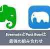 EvernoteとPostEverは最強の組み合わせ