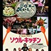 Film:  ソウル・キッチン(原題: Soul Kitchen)