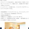 DVC 日本での利用がますます割高に